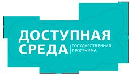 Государственная программа «доступная среда»